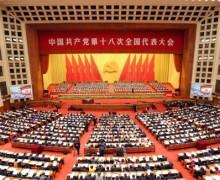 Reformas sociales en China: 2016-2020 (opinión)